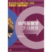 《货币金融学学习指导》(复印版) 金专红宝书配套书