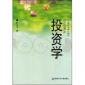 《投资学》 陈永生 西财出版社