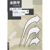 《金融学译丛》 博迪 中国人民大学出版社