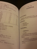 《公司财务学习指导》(绝版复印) 郑亚光