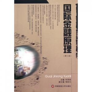 《国际金融原理》何泽荣 西财出版社