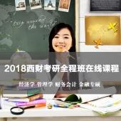 【2019】西财考研初试专业课全程班直播课