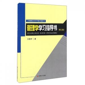 《管理学习指导》(第三版) 王德中 西财出版社 管理学红宝书配套