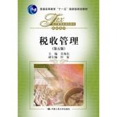 《税收管理》(第五版)吴旭东 中国人民大学出版社
