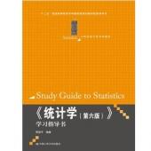 《统计学》学习指导书(第六版)贾俊平 中国人民大学出版