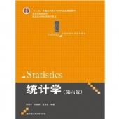 《统计学》(第六版)贾俊平 中国人民大学出版