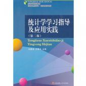 《统计学学习指导及应用实践》(第3版)向蓉美 西财出版社