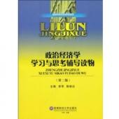 《政治经济学学习与思考辅导读物》(第二版)李萍 西财出版社