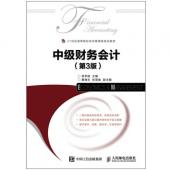 《中级财务会计》(第三版)吴学斌 人民邮电出版社