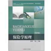 《保险学原理》( 第四版)孙蓉、兰虹 西财出版社
