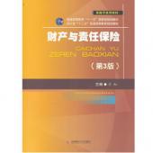 《财产与责任保险》(第三版)兰虹 西财出版社