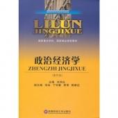 《政治经济学》(第四版) 刘诗白 西财出版社 经济学红宝书配套用书