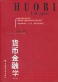 《货币金融学》(第三版) 殷孟波 西财出版社 金融专硕红宝书配套用书