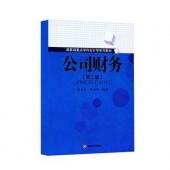 《公司财务》(第二版)郑亚光 西财出版社 红宝书配套用书