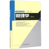 《管理学》(第六版) 王德中 西财出版社 管理学红宝书配套用书