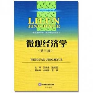 《微观经济学》(第三版)吴开超 西财出版社 经济学红宝书配套