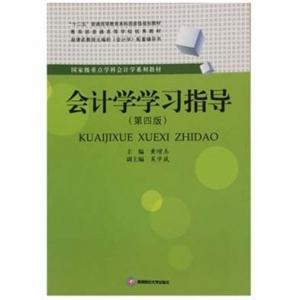 《会计学学习指导》(第四版)黄增玉 西财出版社 财务会计红宝书配套用书