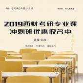 【2019】西财考研专业课强化班冲刺班在线课程(直播+回放)