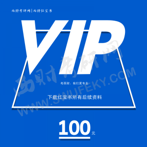 西财考研网VIP用户组升级(后续资料及预测题下载权限)