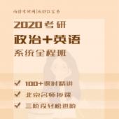 【官网授权】2020西财考研网公共课辅导课程(政治+英语)