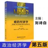 【经济套装】西财考研经济学(801,802)初试专业课套装书