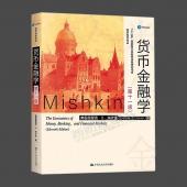 《货币金融学》(11版,全新正版) 米什金 金专红宝书配套书