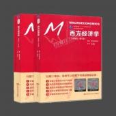 《西方经济学》(第7版) 高鸿业 经济学红宝书配套
