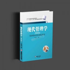 《现代管理学》(第4版,全新正版) 罗珉 西财出版社 管理学红宝书配套