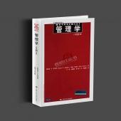 《管理学》(11版,全新正版)罗宾斯,人大出版社,红宝书配套用书之一