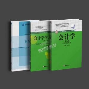 【会计套装】西财考研财务会计(805)初试专业课套装书 (会计、财管、MPacc)
