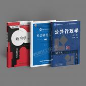 【正版-行管套装】西财考研行政管理620专业课参考书目