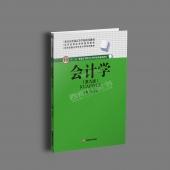 《会计学》(第9版) 赵德武 西财考研财务会计红宝书配套