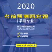 正版现货-西财考研红宝书考前四套题2020版(学硕)
