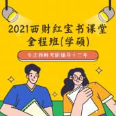 2021西财考研红宝书课堂专业课全程班(直播+回放)-学硕报名