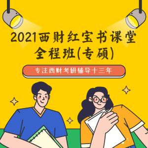 2021西财考研红宝书课堂专业课全程班(直播+回放)-专硕报名