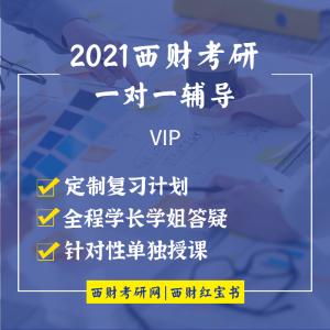 【2021 2022】西财考研网初试专业课精品一对一辅导课