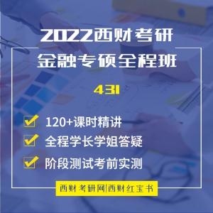 红宝书课堂-2022西财考研金融专硕431全程班