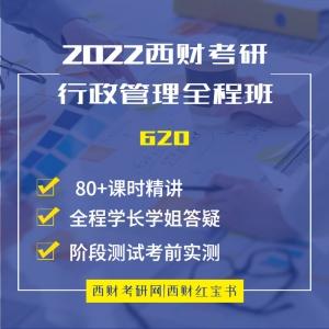 红宝书课堂-2022西财考研行政管理620全程班