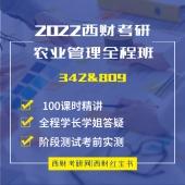 红宝书课堂-2022西财考研农业管理全程班