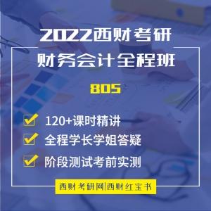 红宝书课堂-2022西财考研财务会计805全程班