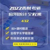 红宝书课堂-2022西财考研应用统计432全程班